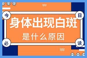 郑州治疗白癜风的医院选郑州西京医院可以吗