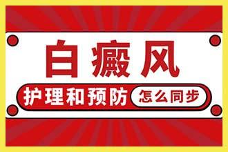 有没有预约郑州西京医院的电话查白癜风复发的原因